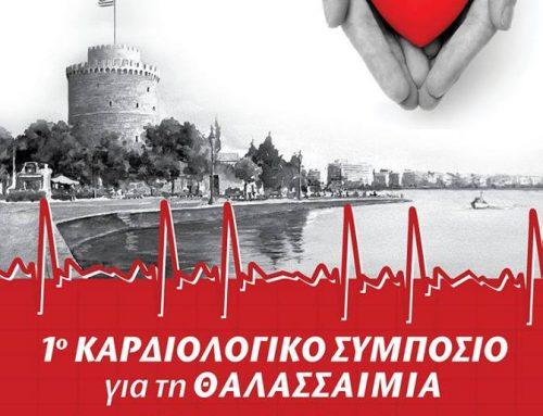 1ο Καρδιολογικό Συμπόσιο για τη Θαλασσαιμία & Συνάντηση Ευρωπαϊκής Ομάδας Ασθενών TIF